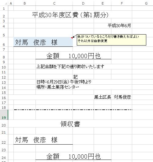 集落の区費の通知書・領収書