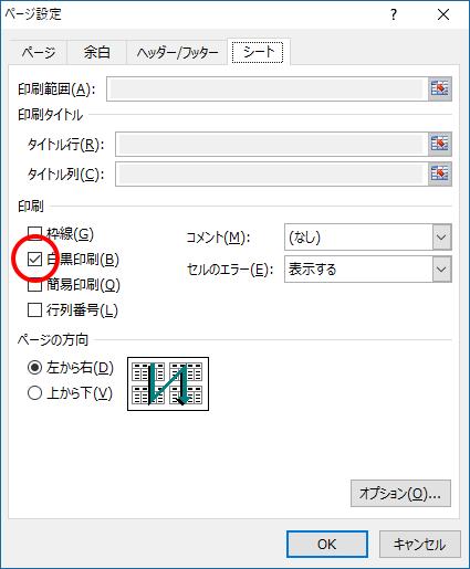 Excel の白黒印刷