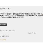Apple をかたるフィッシング詐欺にご注意ください
