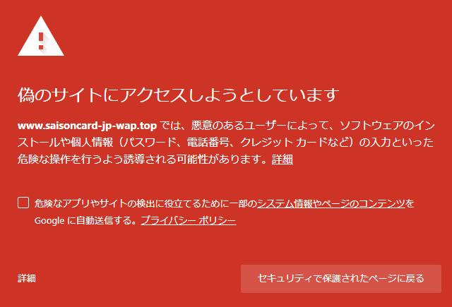 Google Chrome は偽物サイトにアクセスしようとするとこのような警告を出してくれます