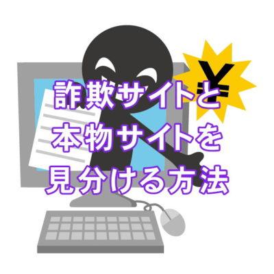 詐欺サイトと本物サイトを見分ける方法