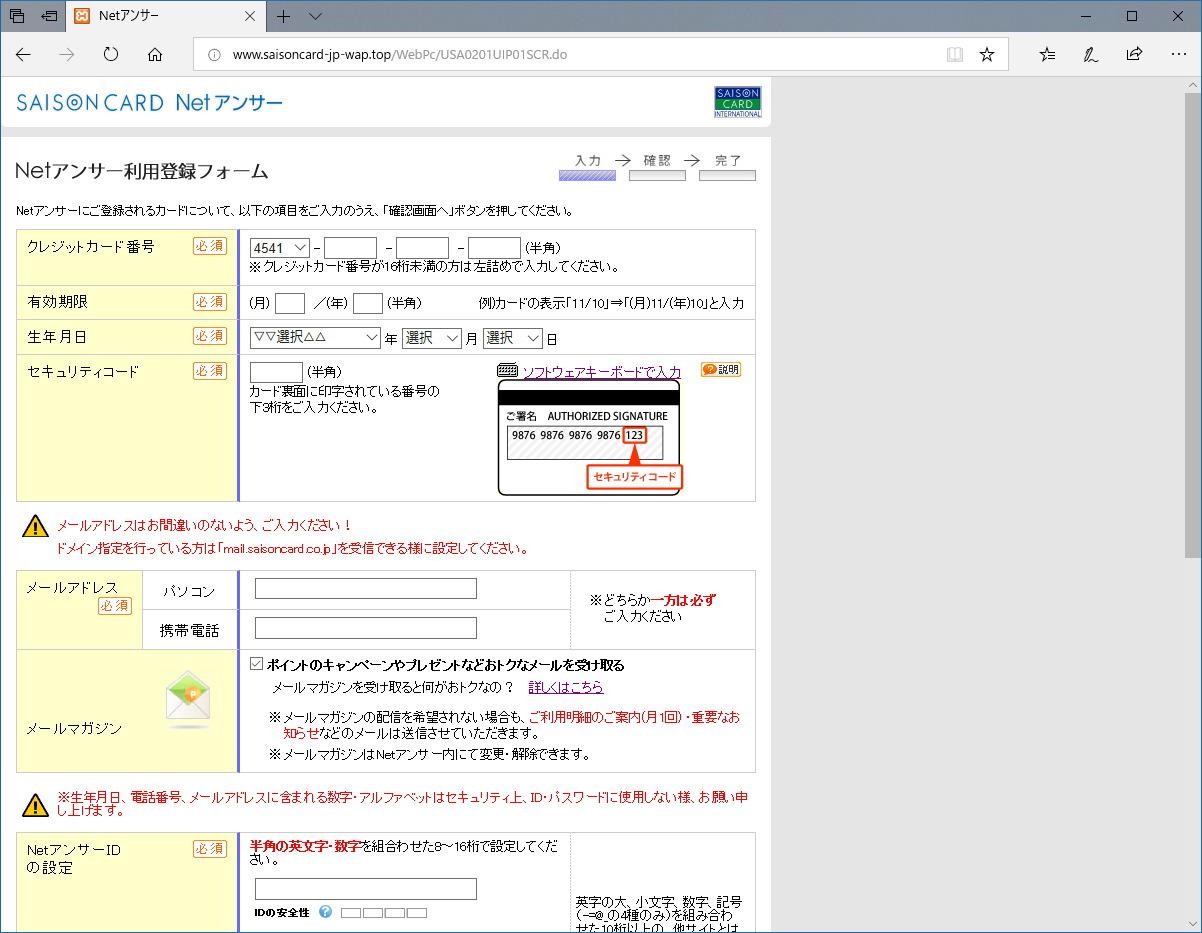 セゾンNetアンサー 詐欺サイト