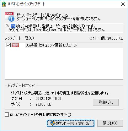 JUSTオンラインアップデートで JS共通 セキュリティ更新モジュールが繰り返し表示される