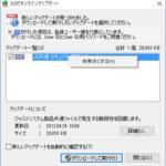 JUSTオンラインアップデートで JS共通 セキュリティ更新モジュールが繰り返し表示される現象の対策