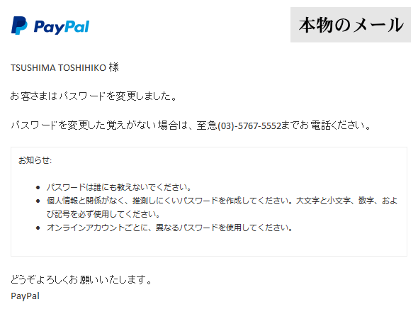 PayPal から「お客さまはパスワードを変更しました」というメールが届きました