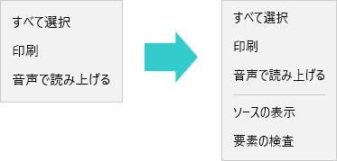 右クリックで「ソースの表示」「要素の検査」が出るようになった