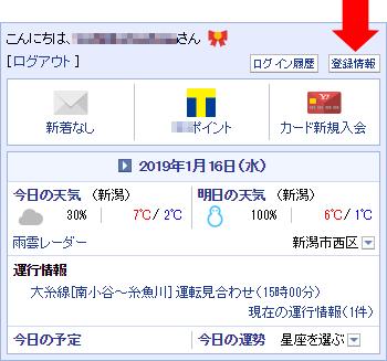 Yahoo! JAPAN トップページの [登録情報] ボタンをクリックします