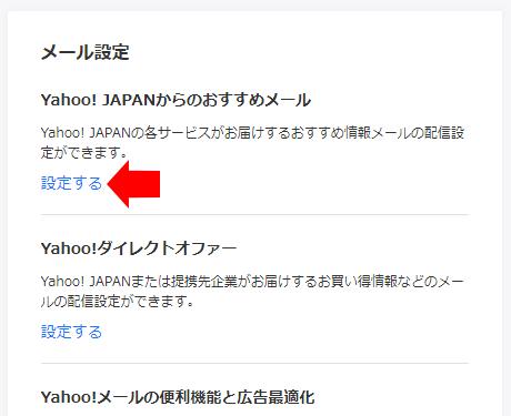 Yahoo! JAPAN からのおすすめメールの [設定する] をクリックします