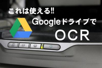 これは使える!! Google ドライブで OCR
