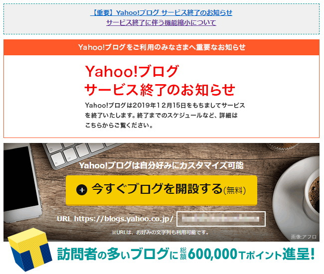 Yahoo!ブログ サービス終了