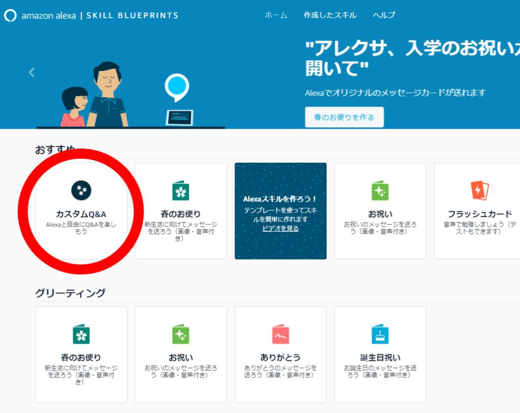 https://blueprints.amazon.co.jp/ にログインして カスタムQ&A ボタンをクリックします