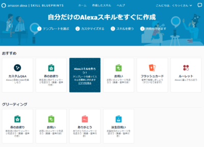 Alexa Skill Blueprints で Alexa スキルを作成する上でのポイント