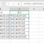 Excel の日付を新元号「令和」に対応させるには