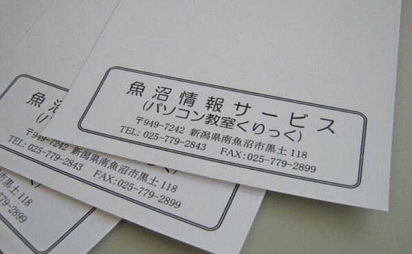 長形3号封筒に印刷