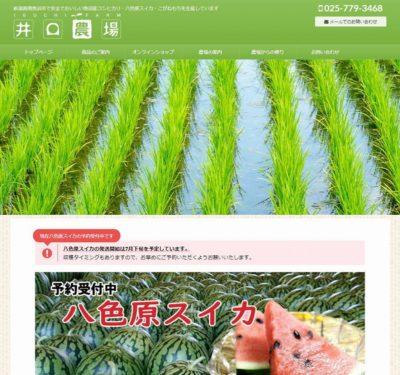 井口農場ホームページ