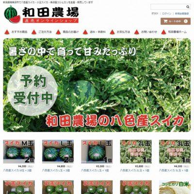 和田農場直売オンラインショップ
