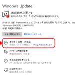 Windows Update の画面で、更新を7日間一時停止 をクリック