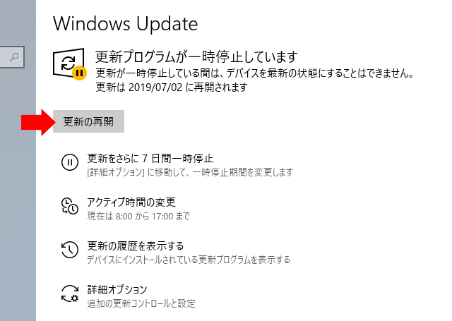 Windows Update の画面で 更新の再開 ボタンをクリック