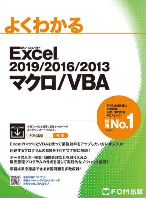 最新の Excel VBA のテキスト