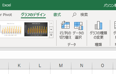 Excel のタブ