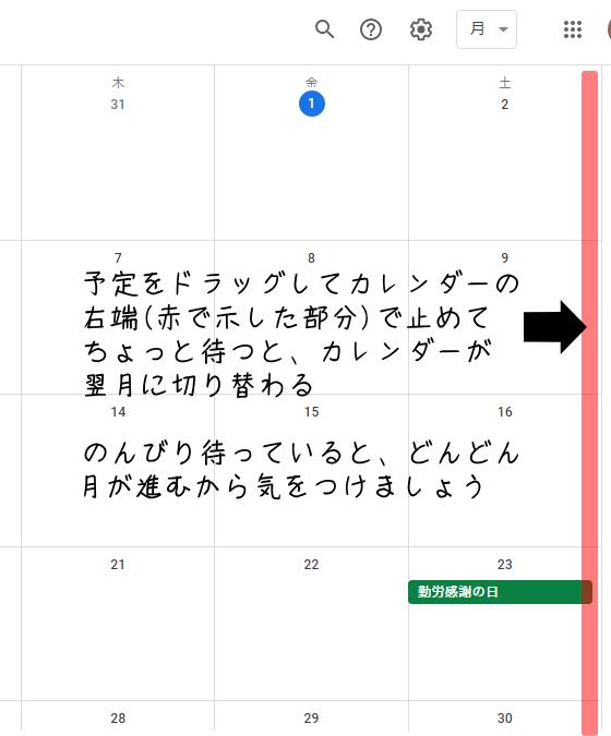 Google カレンダーで予定をドラッグして翌月に移動する方法