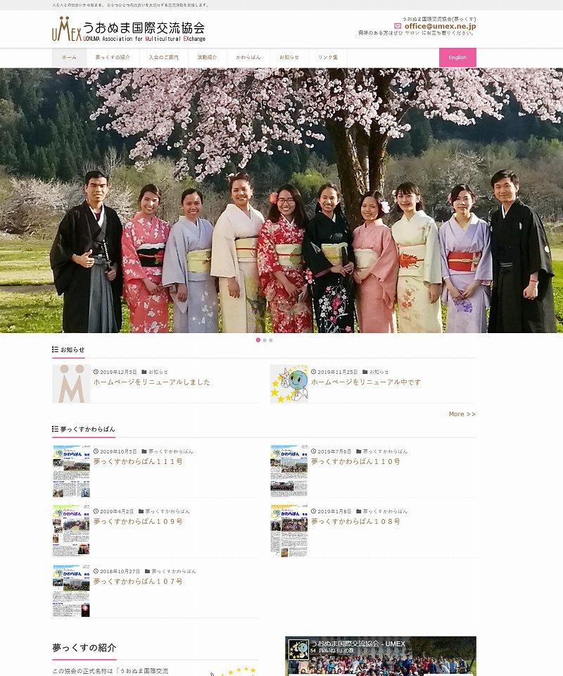 うおぬま国際交流協会(夢っくす)