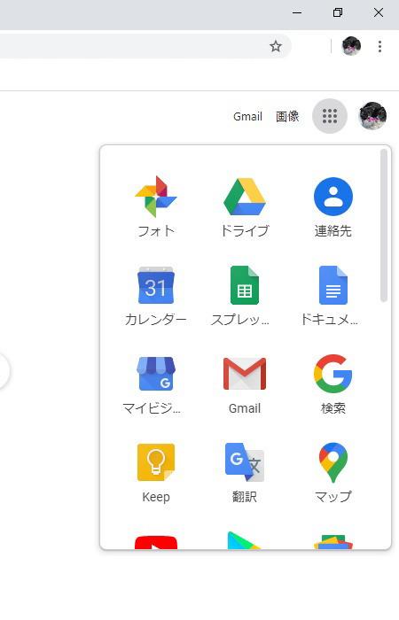 Chrome のメニュー