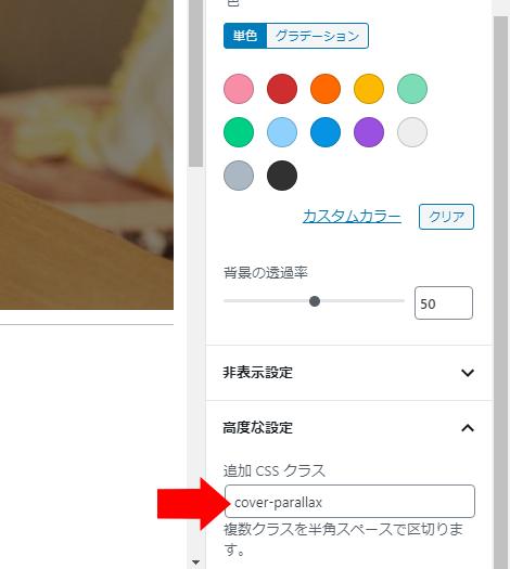 カバーの 追加CSSクラス に cover-parallax を指定する。