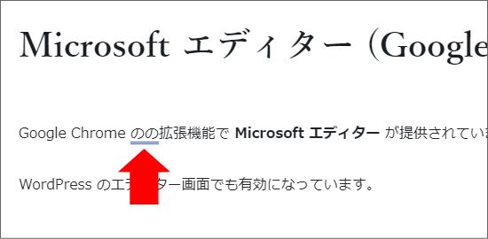 Microsoft エディター (Google Chrome 拡張機能)