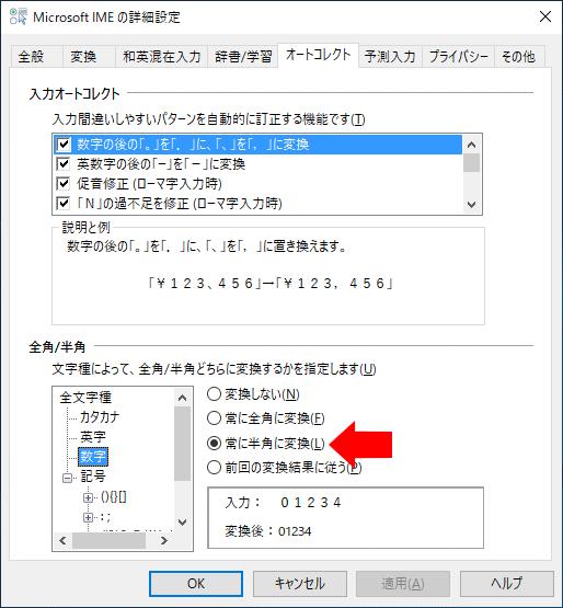 Microsoft IME のオートコレクトの設定で数字を常に半角に変換する設定
