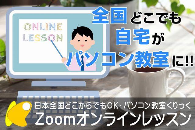 Zoom オンラインレッスン受付中