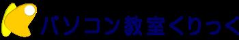 新潟県南魚沼市 パソコン教室くりっく
