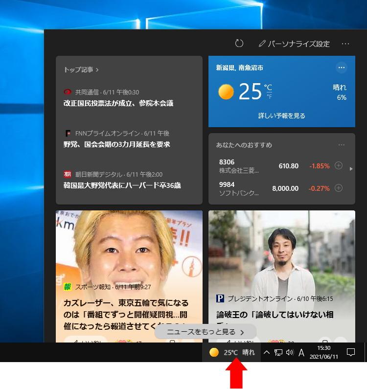 Windows 10 をアップデートしたら「ニュースと関心事項」が表示されるようになった