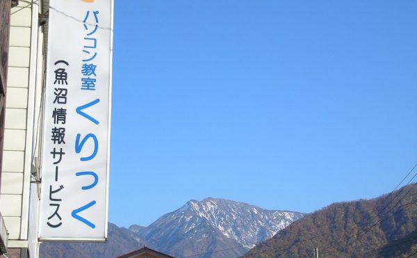 新潟県南魚沼市は秋晴れの素晴らしい天気です