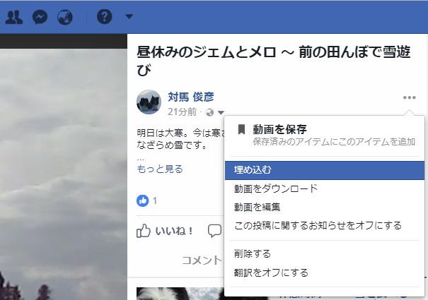 facebook の動画をサイトに埋め込むには