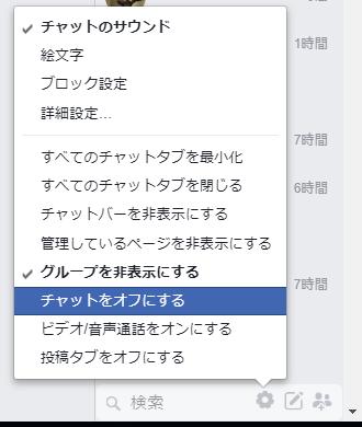 Facebook のプロフィール画像の右下に表示される緑のマークはなに?