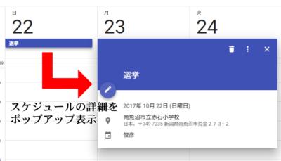 Google カレンダー・スケジュールの詳細をポップアップ表示