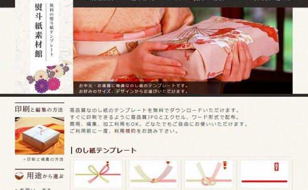 のし紙無料テンプレート|熨斗紙素材館