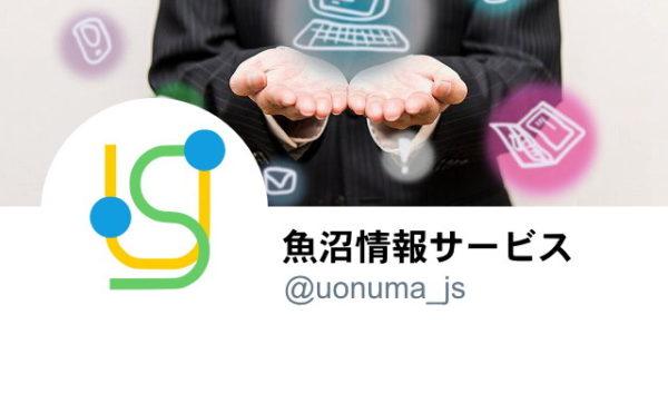 魚沼情報サービスのツイッターアカウント