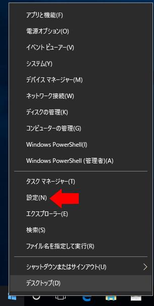 Windows 10 Creators Update でコントロールパネルはどこへいった?