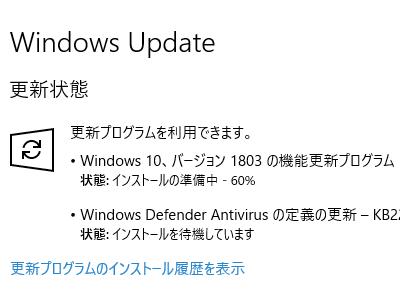 Windows 10 バージョン 1803 (April 2018 Update) を Windows Update の「更新プログラムのチェック」を実行してインストールしました