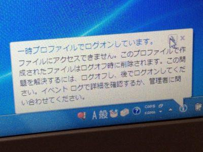 Windows 7 - 一時プロファイルでログオンしています