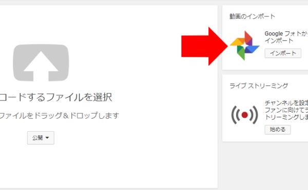 Google フォトの動画を YouTube にアップロードできるんですね